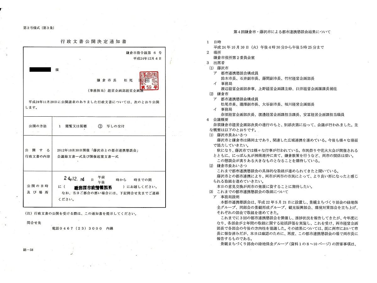 http://fujikama.coolblog.jp/2012/DEC/20121030.jpg