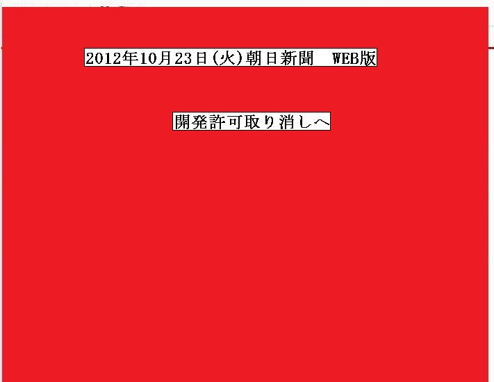 http://fujikama.coolblog.jp/2012/NOV/20121023ASA.jpg