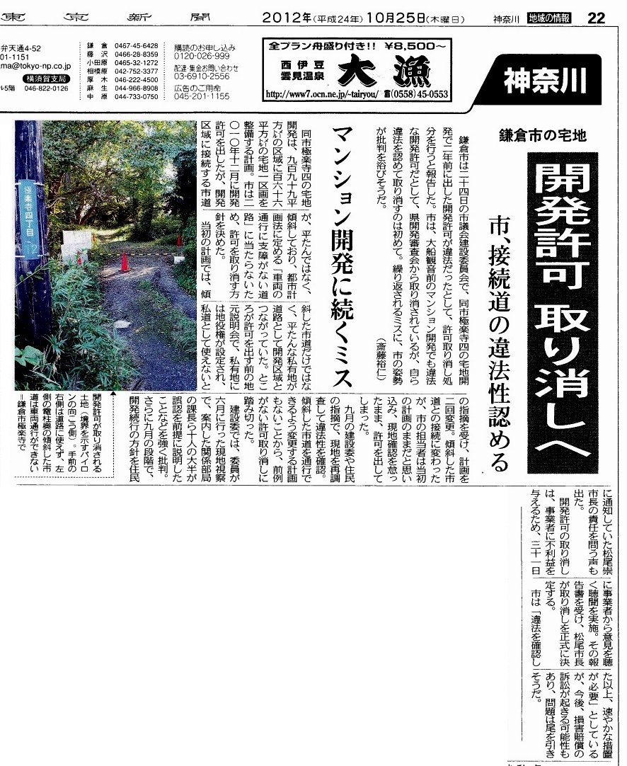 http://fujikama.coolblog.jp/2012/NOV/20121025TKY.jpg