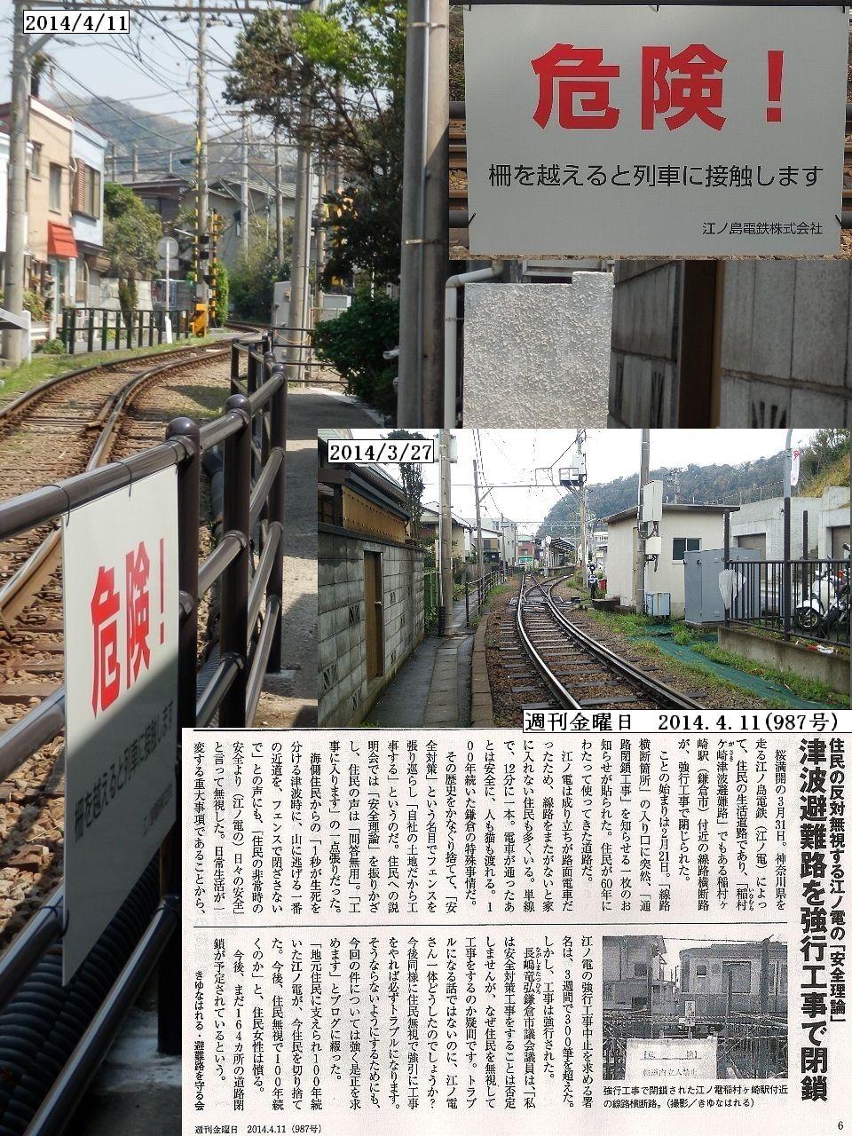 http://fujikama.coolblog.jp/2014/APR/20140410E.jpg