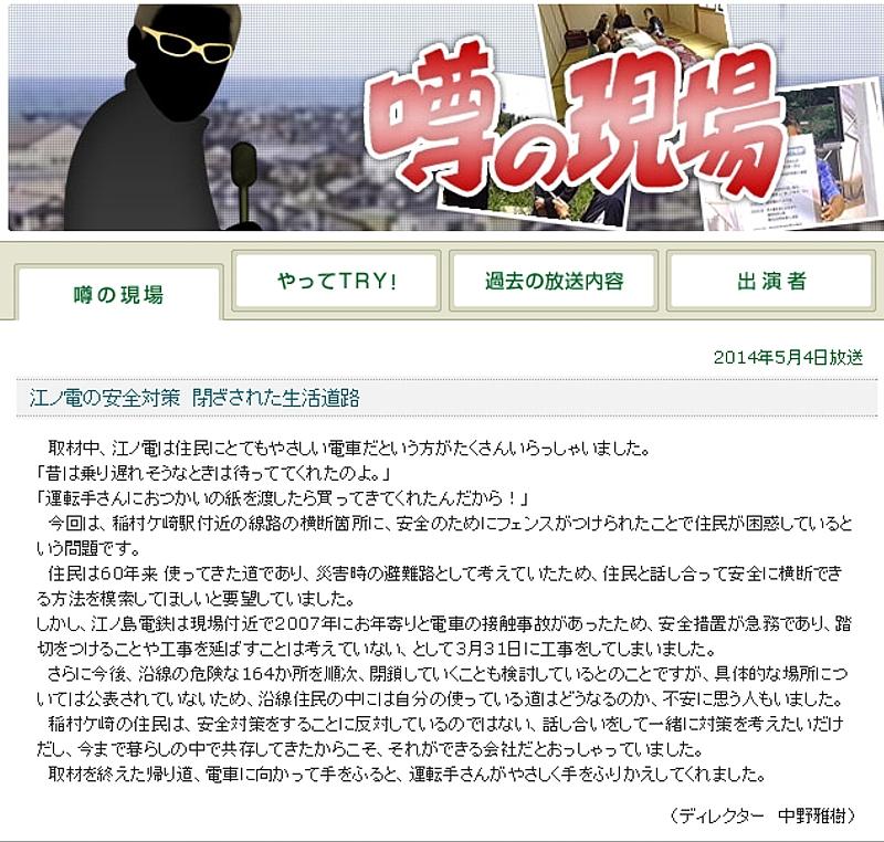 http://fujikama.coolblog.jp/2014/APR/20140504TBS.jpg