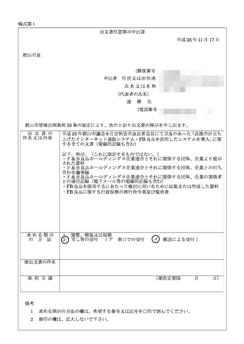 http://fujikama.coolblog.jp/2014/JAN/20140110.png