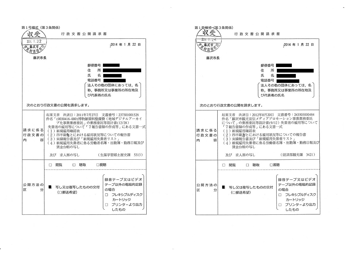 http://fujikama.coolblog.jp/2014/JAN/20140122.jpg