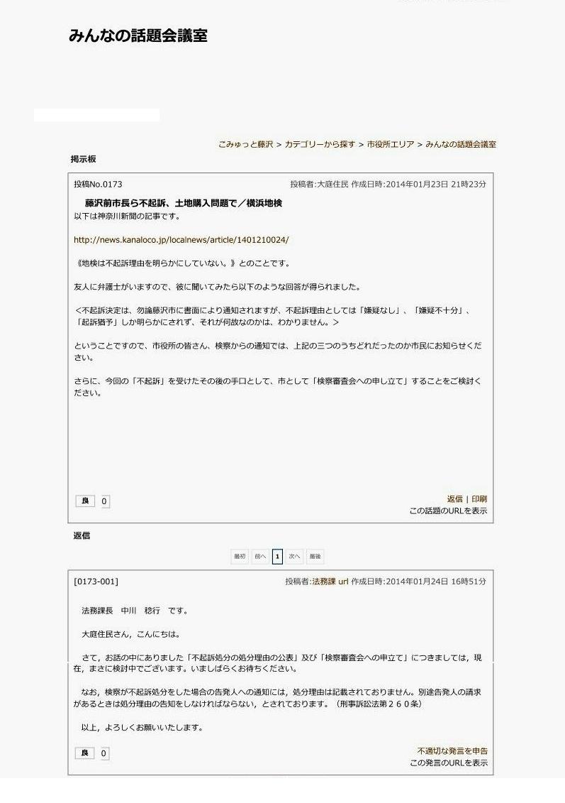 http://fujikama.coolblog.jp/2014/JAN/20140124F.jpg