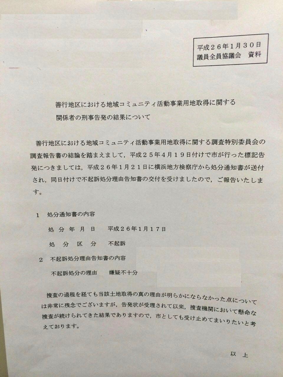 http://fujikama.coolblog.jp/2014/JAN/20140130.jpg