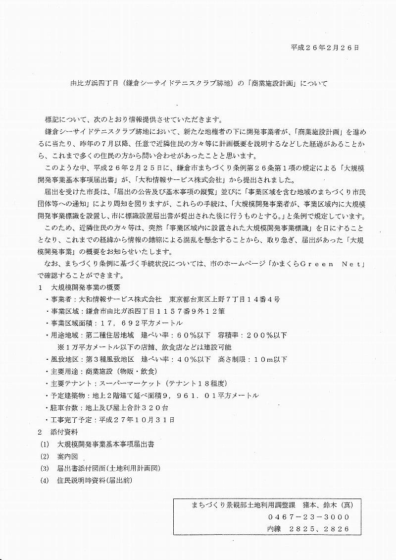 http://fujikama.coolblog.jp/2014/JAN/201402261.jpg