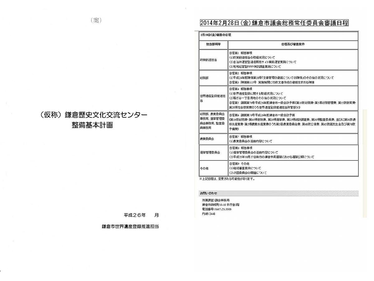 http://fujikama.coolblog.jp/2014/JAN/20140228.jpg