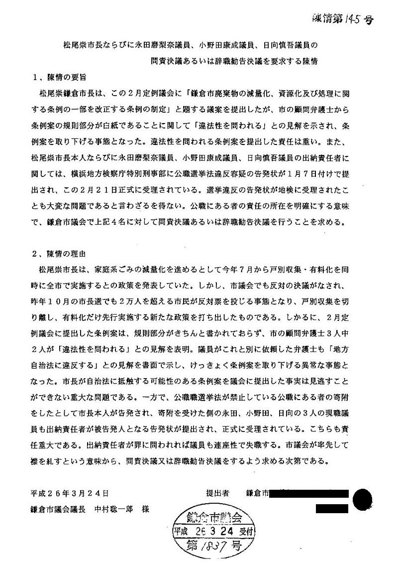 http://fujikama.coolblog.jp/2014/JAN/20140326.jpg