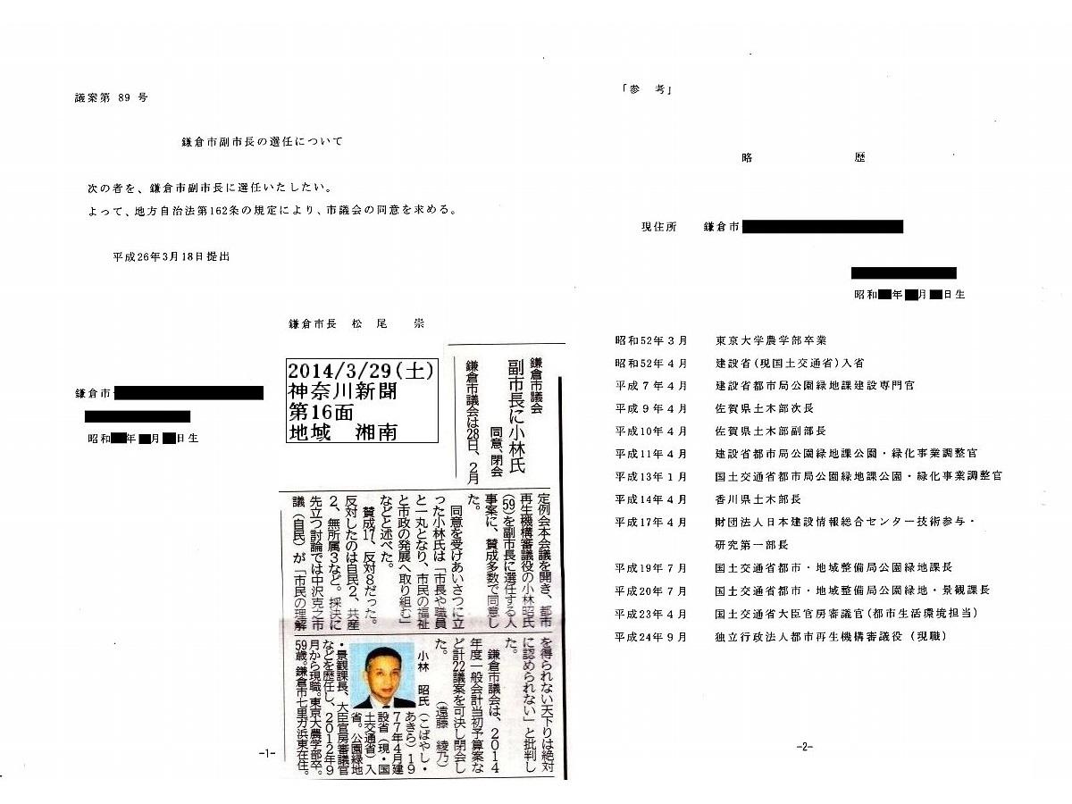 http://fujikama.coolblog.jp/2014/JAN/20140328.jpg