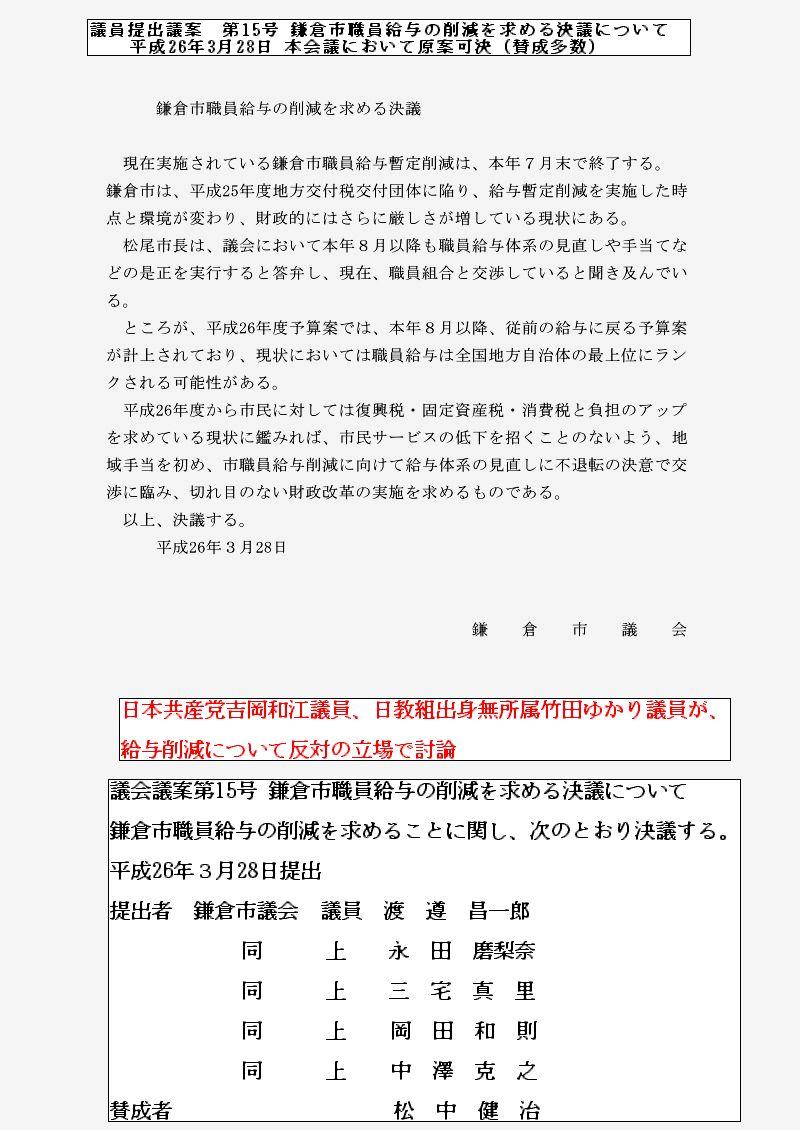 http://fujikama.coolblog.jp/2014/JAN/20140329K.jpg