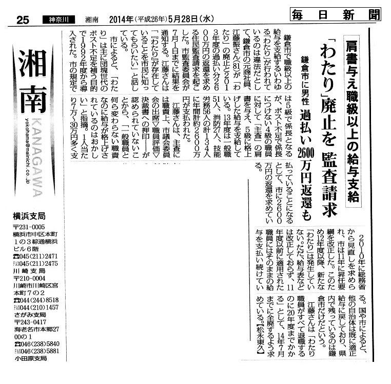 http://fujikama.coolblog.jp/2014/MAY/20140528MNC.jpg