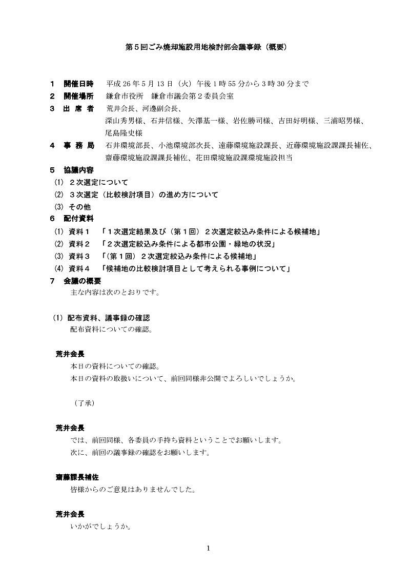 http://fujikama.coolblog.jp/2014/MAY/2014072301.jpg