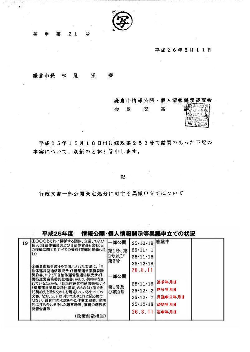 http://fujikama.coolblog.jp/2014/MAY/201408181.jpg
