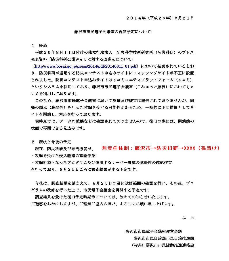 http://fujikama.coolblog.jp/2014/MAY/20140821F.jpg