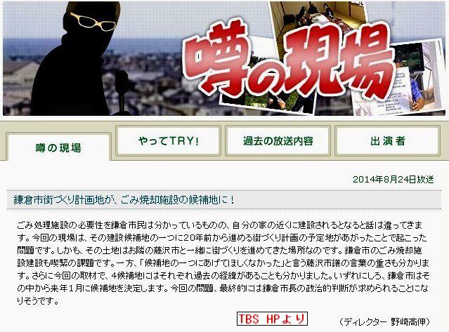 http://fujikama.coolblog.jp/2014/MAY/20140824TBS.jpg