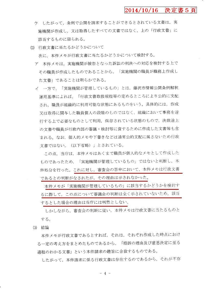 http://fujikama.coolblog.jp/2014/MAY/20141018.jpg