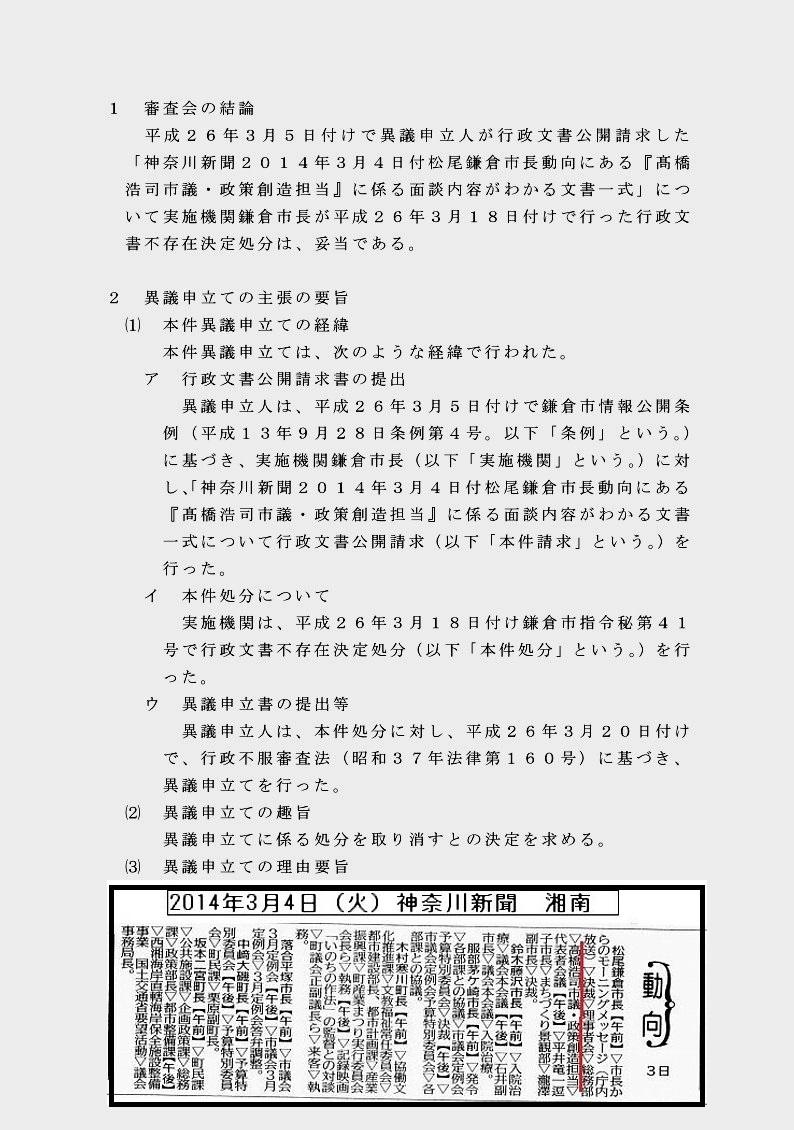 http://fujikama.coolblog.jp/2014/MAY/20141228.jpg