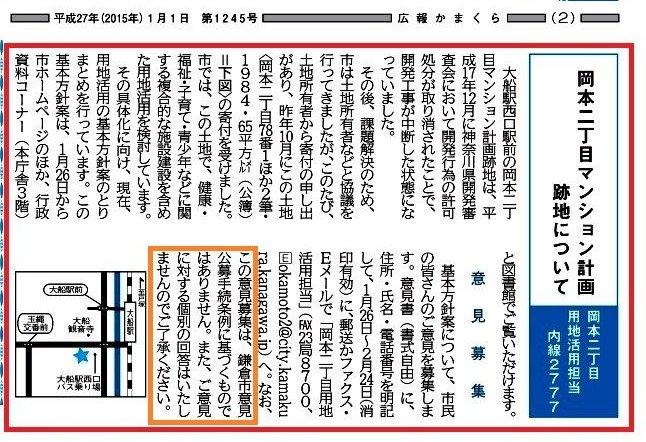 http://fujikama.coolblog.jp/2015/JAN/20150101KMKR.jpg
