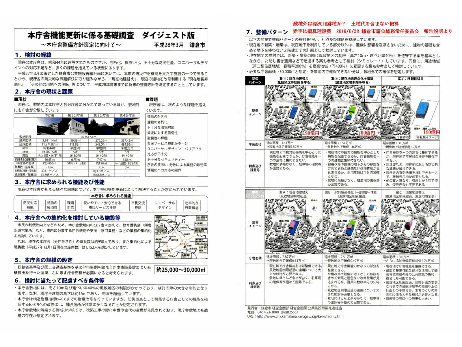 http://fujikama.coolblog.jp/2015/SEP/20160629.jpg