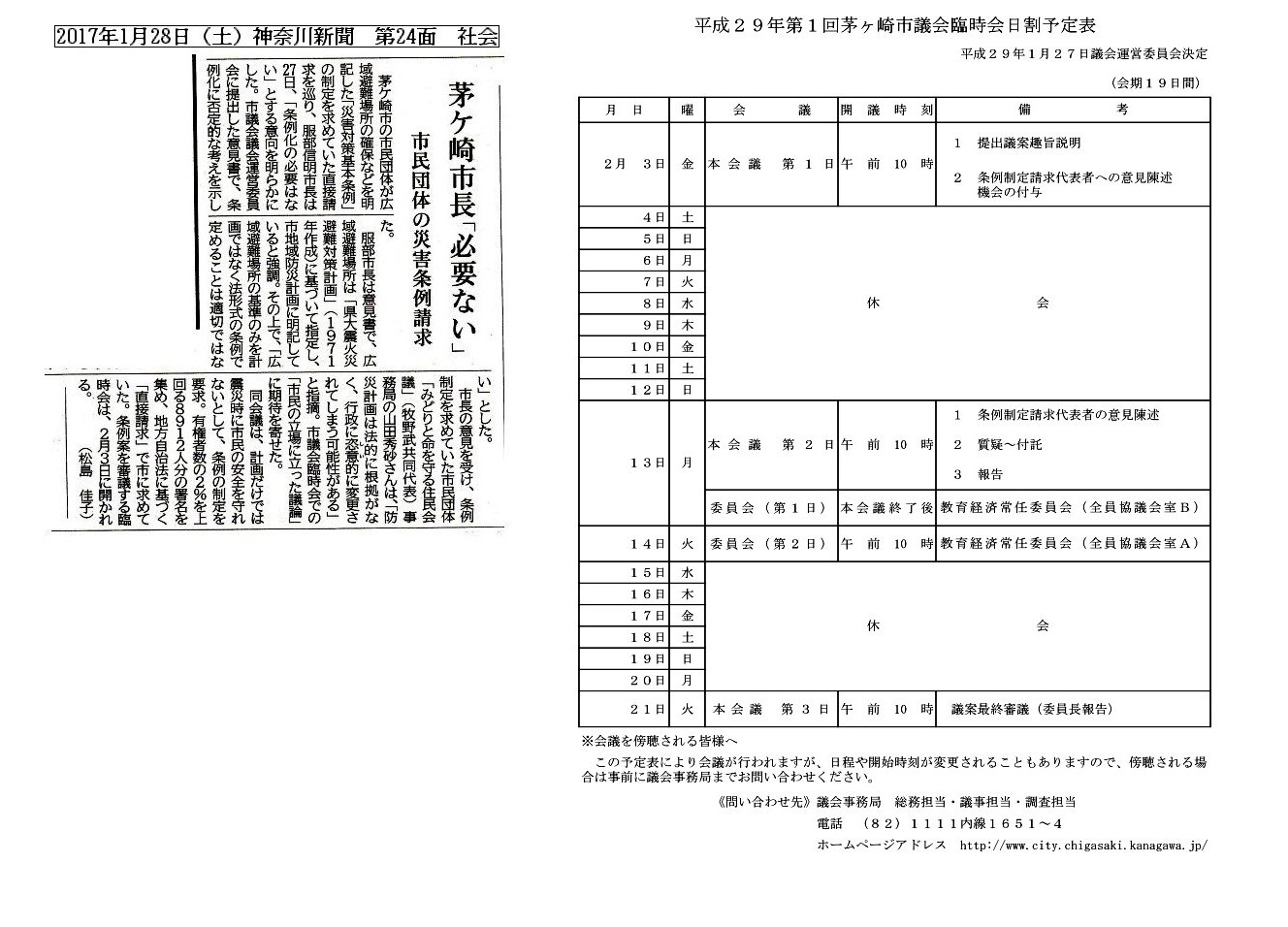 http://fujikama.coolblog.jp/2017/20170128KNG.jpg