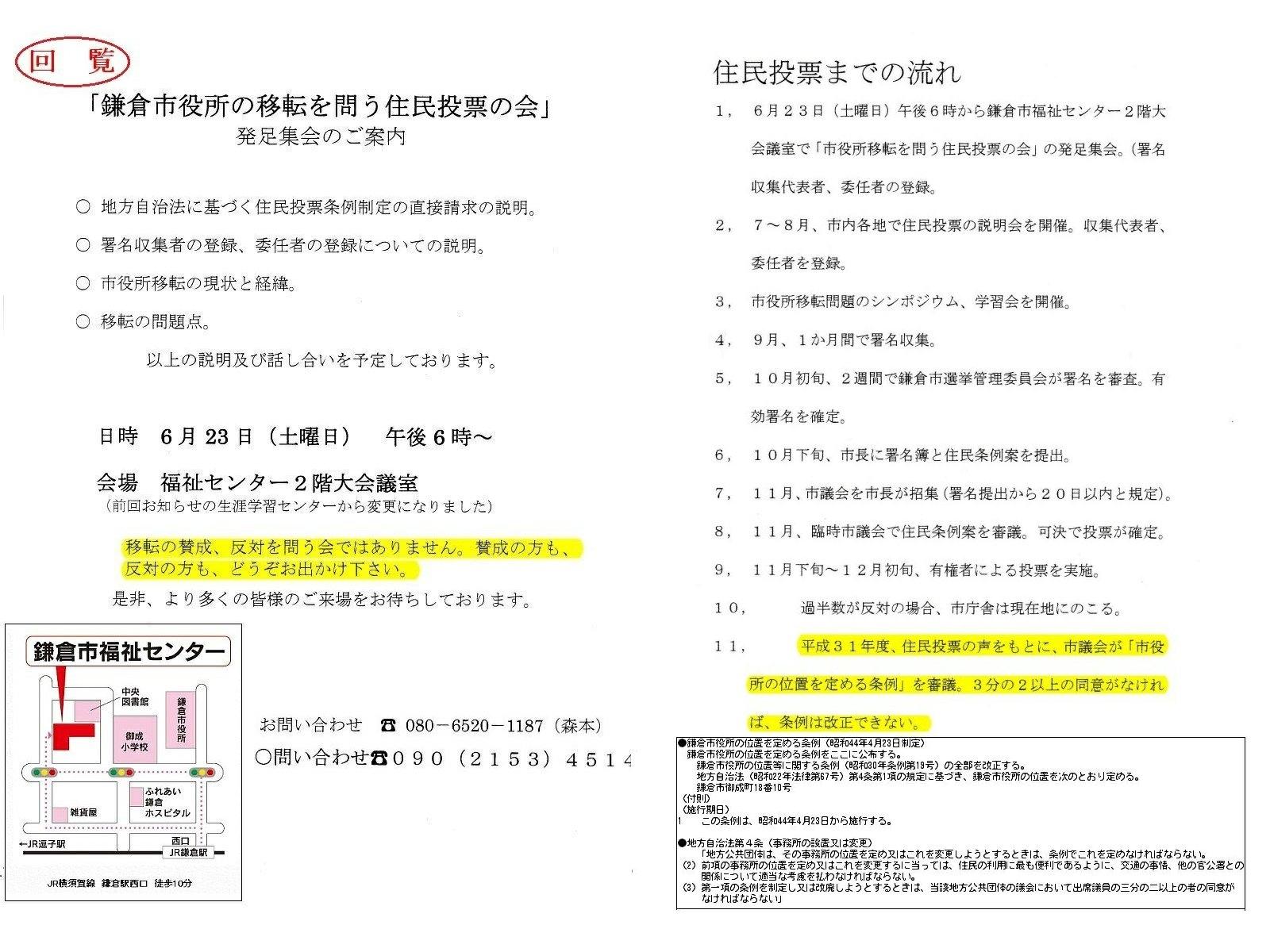 http://fujikama.coolblog.jp/2018/20180611K0.jpg