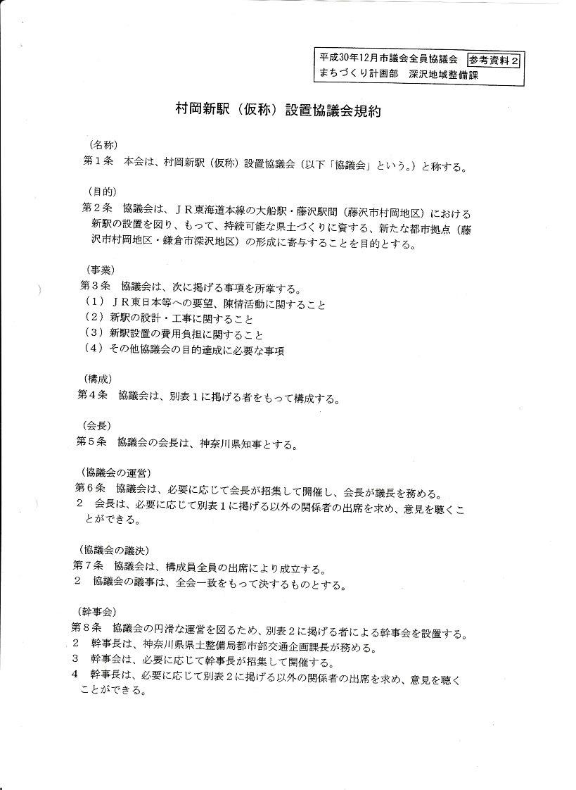 http://fujikama.coolblog.jp/2018/201812285.jpg