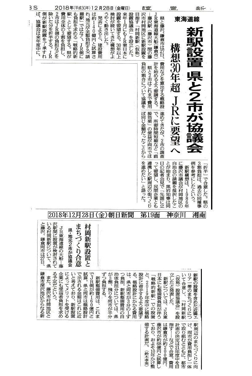 http://fujikama.coolblog.jp/2018/20181228NEWS.jpg